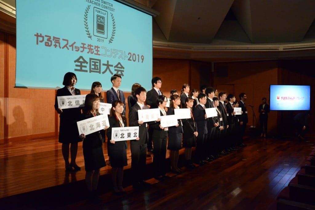 【やる気スイッチ先生コンテスト2019】結果発表!